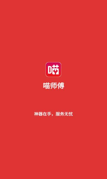 喵师傅官网版截图2