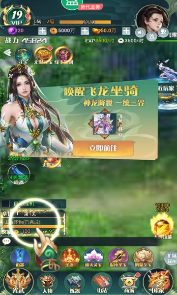 幻灵仙境送10万真充苹果版截图0