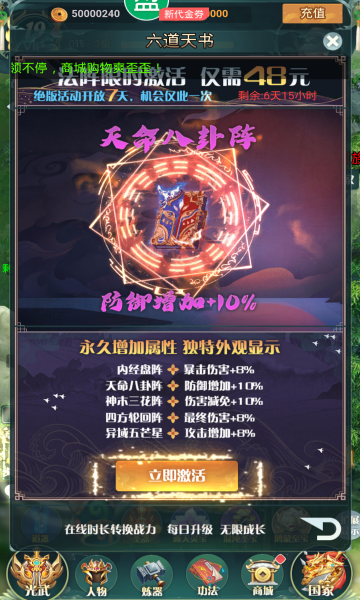 幻灵仙境送10万真充苹果版截图3