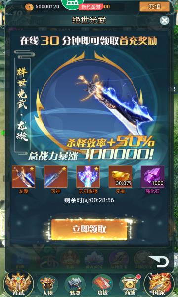 幻灵仙境送10万真充苹果版截图1