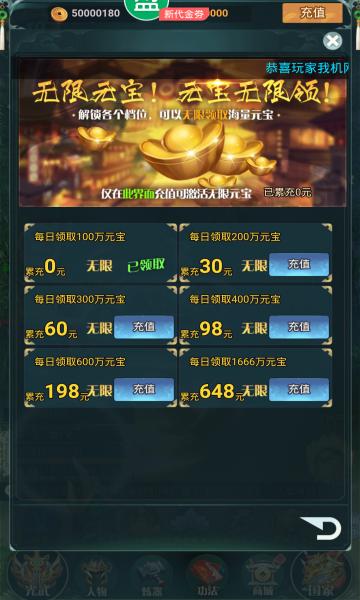 幻灵仙境送10万真充苹果版截图2