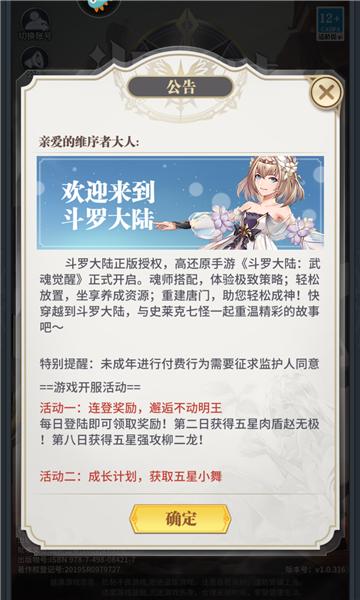 斗罗大陆武魂觉醒最新版截图0