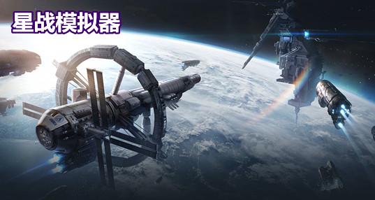 星战模拟器2022最新版_更新版_类似星战模拟器游戏下载