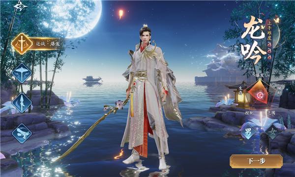 幻世九歌游戏截图1