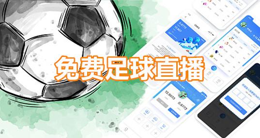 2022免费足球直播app