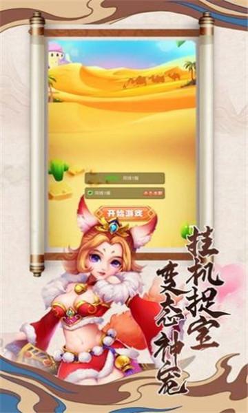 捉妖记之天降双生官方版开发安卓app