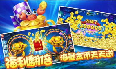 捕鱼大作战国语版app开发北京