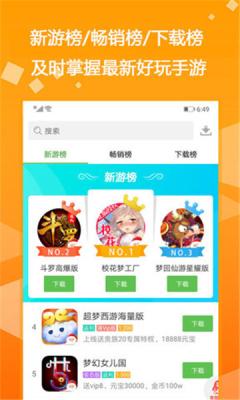 爱吾游戏宝盒2021新版下载安装