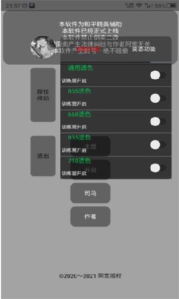 吃鸡阿宽tap多功能上色工具手机app开发需要多少钱