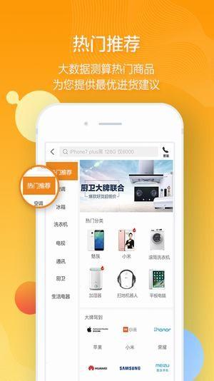 苏宁有货平台开发跨平台app