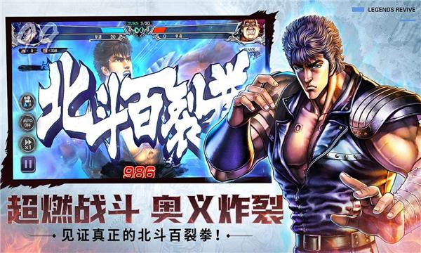 北斗神拳再燃官方正版app公众号h5小程序项目程序源代码