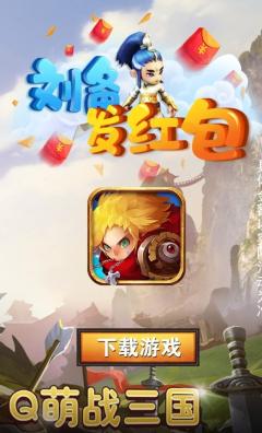 刘备发红包赚钱游戏简单app开发
