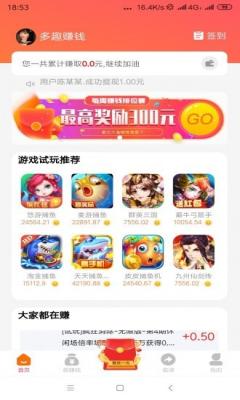 多趣游戏盒子app