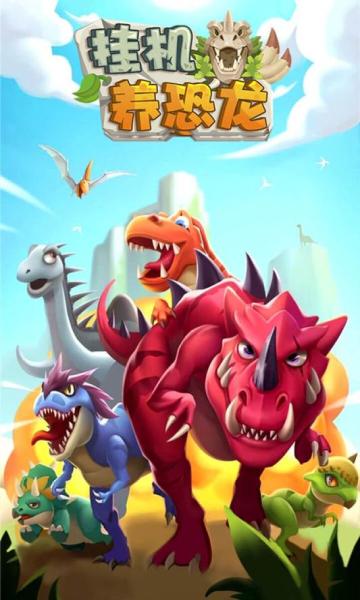 挂机养恐龙红包版安卓app开发公司
