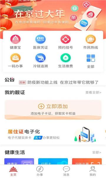 北京通3.0正式版开发app软件要多少钱