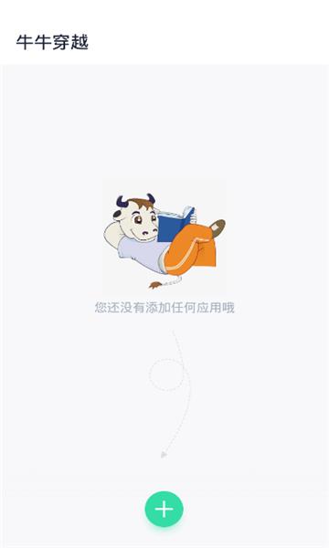 牛牛穿越修改器成都开发app
