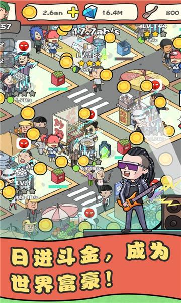 我的网红店游戏(可提现)app开发应用公司