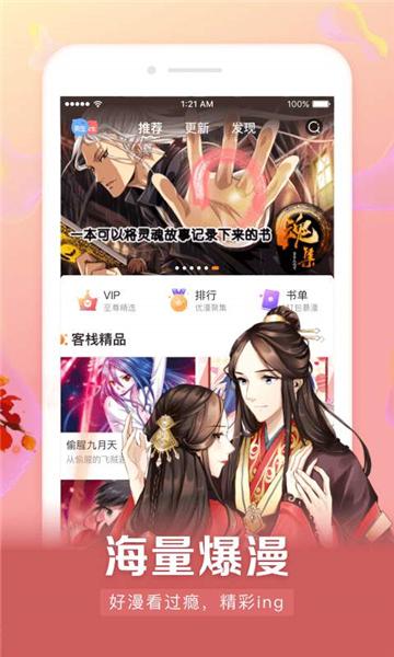 趣味漫画社手机版杭州app开发