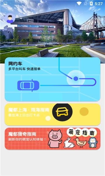 走呀智行最新版开发一个生活app
