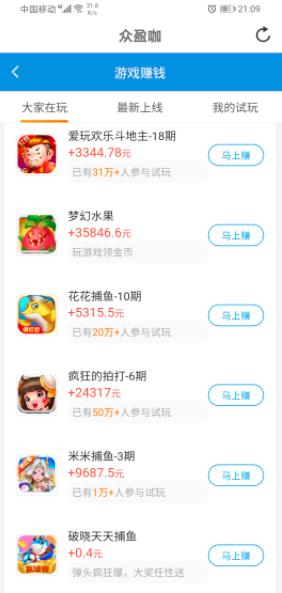 众盈咖赚钱软件团购系统app开发