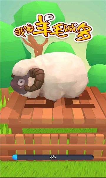 我家羊毛贼多游戏赚钱版app社区开发