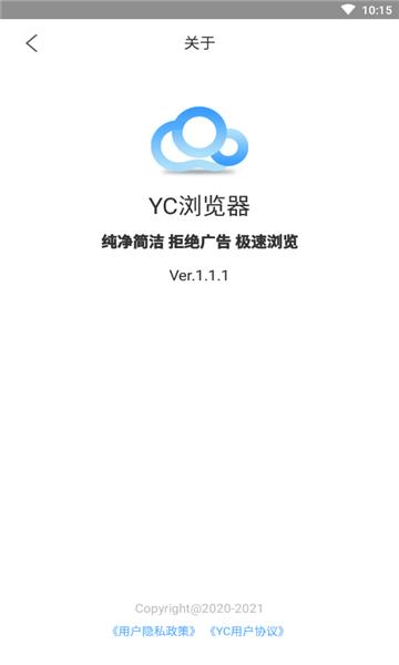 yc浏览器appapp开发分析