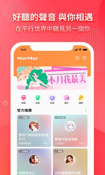 MurMur语音平台