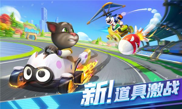 汤姆猫飞车A级赛车激活码版
