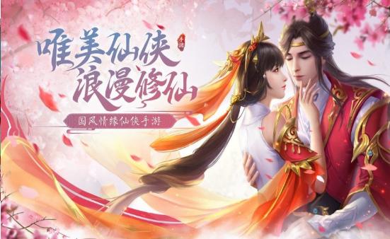 山河令官方版东莞开发app