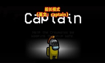 among us船长模式手机版手机app开发框架