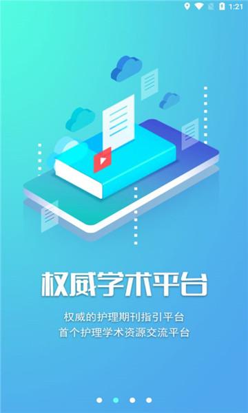 护健康官方版安卓app开发公司