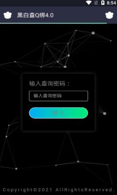 黑白查q绑免费版自己能开发app吗