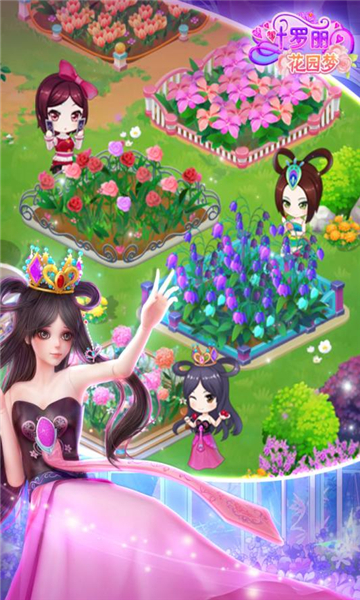 叶罗丽花园梦破解版无限购买版开发手机app