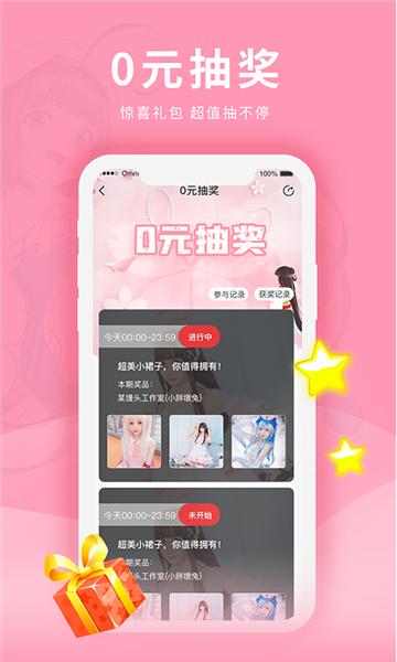 《樱禾二次元官方版著名app开发公司》