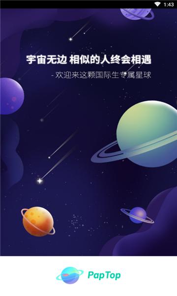 paptop安卓版app商城开发平台