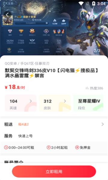 王者荣耀v10账号密码QQ免费租号平台生活app开发公司