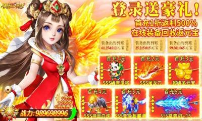 侠客西游传手游官方版做开发app