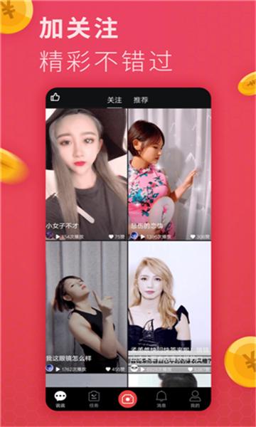 《爆米花短视频红包版开发app北京公司》