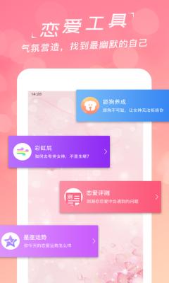《我会聊天软件(附激活码)app开发快速》