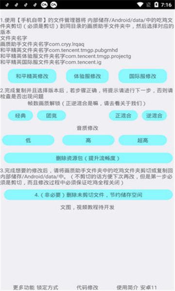 春日野樱画质助手app最新版开发app软件公司