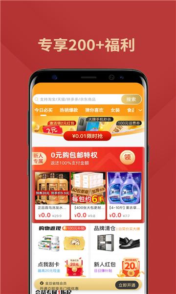 金豆优选商城开发一个手机app多少钱