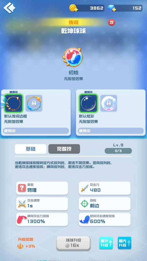 球球英雄乾坤球球兑换码通用版iosapp开发
