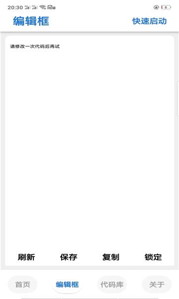 净网画质修改器安卓系统开发app