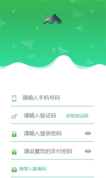 安可算力官网版支付系统app开发
