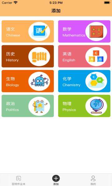 字读百特作业本赚钱软件吉林app开发