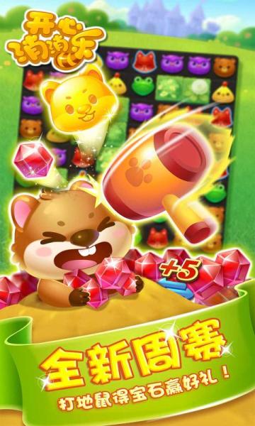 开心消消乐春节版2021无限金币app的开发平台