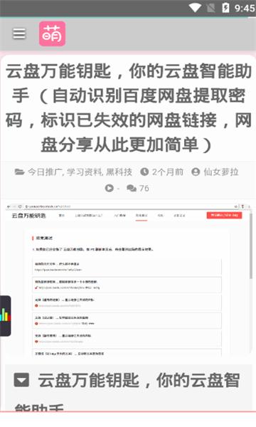萌子岛动漫积分无限版微信app小程序开发