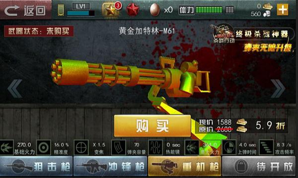 二战狙击无限子弹道具免费版截图2