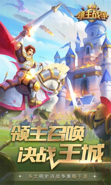 领主战争无限宝石中文破解版截图3