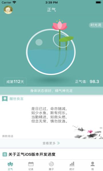 正气戒色助手软件国内app软件开发